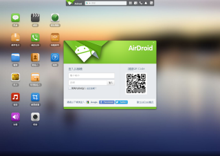 AirDroid 的主畫面。