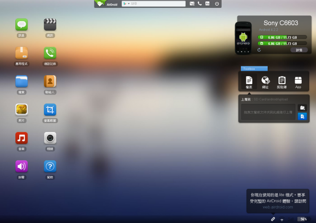 airdroid06