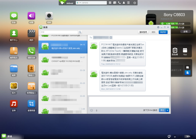 airdroid07