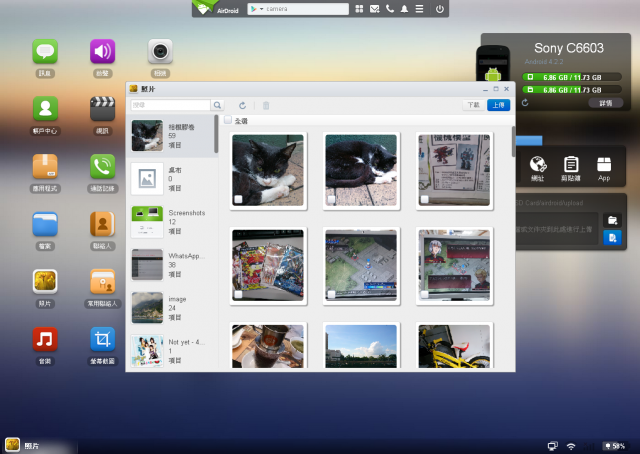 airdroid08