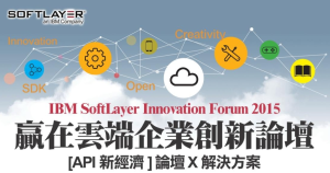 ibmsoftlayer_small_adv