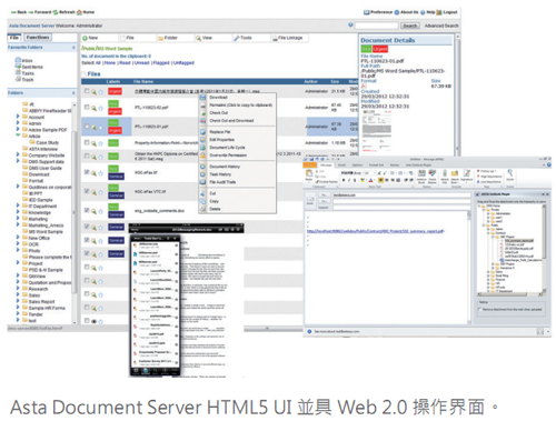 20160422_Asta Document Server HTML5 UI