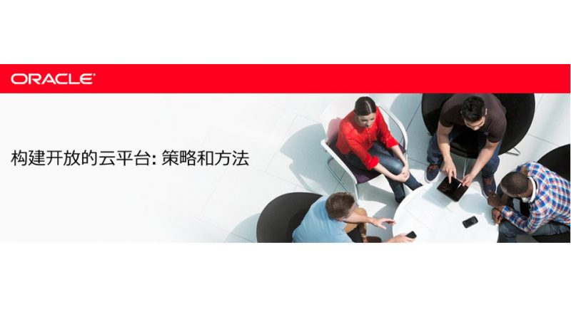 oracle_webcast201607b